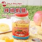 越南 GIA BAO NGOC 辣椒蝦鹽 250g 辣椒鹽 辣椒 蝦鹽 調味料 調味 調味蝦鹽