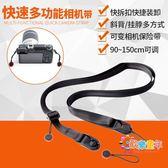 相機帶 多功能減壓相機肩帶微單快拆背帶 相機快掛保險帶腰扣腰掛安全繩 1色