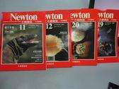 【書寶二手書T9/雜誌期刊_RIP】牛頓_11~20期間_共4本合售_體外受精等