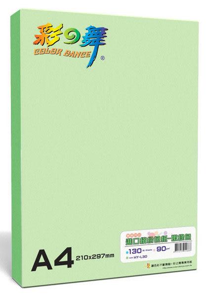 彩之舞 HY-L30 進口繽紛色紙-嫩綠色 90g A4-130張 / 包