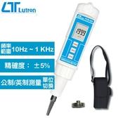 Lutron 筆型振動計 PVB-820