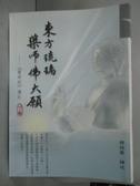 【書寶二手書T4/宗教_JDV】東方琉璃藥師佛大願(下)_證嚴法師