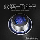 車充汽車用萬能型快充一拖二點煙器USB多功能手機車載充電器 酷斯特數位3c
