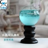 風暴瓶生日禮物玻璃禮品創意天氣預報瓶子水晶球風暴瓶客廳擺件【快速出貨】