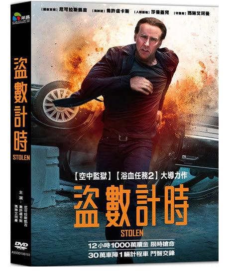 盜數計時DVD