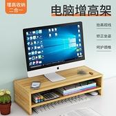 熒幕架 電腦顯示器增高架底座加高置物架子辦公室用品整理桌面收納神器支【618大促】