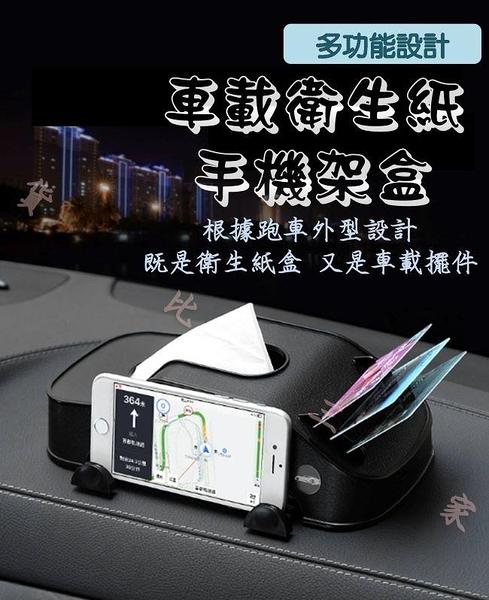 汽車衛生紙手機架盒 手機座 汽車裝飾 置物架 車用架 平板 插卡器 懶人 吸附 支架 車載盒 皮革