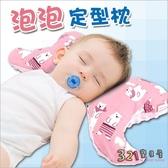 兒童枕頭 嬰兒枕防扁頭泡泡絨定型枕-321寶貝屋