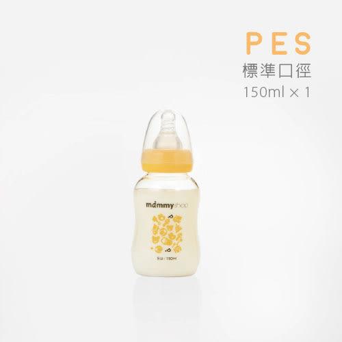 【媽咪小站】母感體驗 PES 防脹氣哺育奶瓶.標準口徑 150ml.1入裝