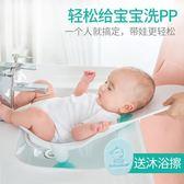 嬰兒洗屁屁神器寶寶洗屁股新生兒用品0-1歲多功能洗pp浴盆可坐躺