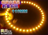 【洪氏雜貨】   236A558    天使眼SMD 110mm不挑款隨機出貨 黃色單入    LED 魚眼光圈 飾圈