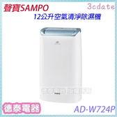 SAMPO聲寶12公升空氣清淨除濕機AD-W724P【德泰電器】