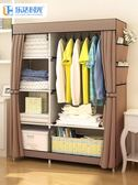 簡易衣櫃布藝家用布衣櫃租房衣櫥組裝宿舍掛衣櫃子簡約現代經濟型LX 全網最低價