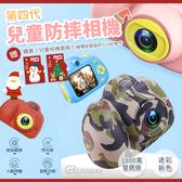 【BSMI認證通過】送記憶卡 第四代 兒童迷你防摔相機 數位相機 前後雙鏡頭 迷你相機 玩具