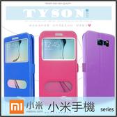 ★MIUI Xiaomi 小米 小米手機 5/小米5 尊系列 雙視窗皮套/保護套/手機套/保護手機/軟殼