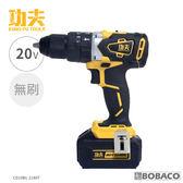 【功夫20V鋰電無刷充電起子機】(電池x2座充組) 電動起子 螺絲 工具機 電鑽 衝擊鑽  (CD10BL-2180T)