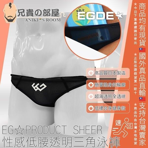 日本 EGDE EG*PRODUCT SHEER 簡單貼身排水線經典透視透明款 超低腰彈性男性三角泳褲 日本製造EDGE