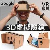 Google cardboard 谷歌紙板DIY VR 手機3D 眼鏡暴風魔鏡