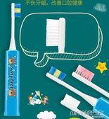 兒童電動牙刷軟毛聲波小頭自動3-6-12歲防水卡通小孩        時尚教主