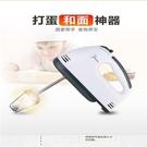 熱銷爆款電動打蛋器 110V臺灣用電 攪拌機 多功能烘培攪拌器打蛋機《免運》