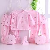 全館83折 新生嬰兒兒剛出生春秋寶寶滿月衣服夏嬰幼兒網紅初生薄款和尚