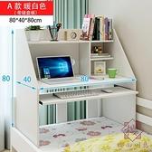 床上書桌電腦桌寢室上下鋪懶人書桌簡約小桌子【櫻田川島】