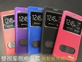 【雙視窗-側翻皮套】HTC One E8 M8SX 5吋 隱扣皮套 側掀皮套 手機套 書本套 保護殼 可站立 掀蓋皮套