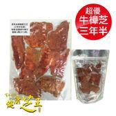 專品藥局 百年永續健康芝王 (三年半) 超優級牛樟芝 生鮮品 37.5g x1兩【2012411】