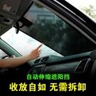 汽車遮陽簾自動伸縮車用防曬隔熱遮陽擋車內側窗前擋風玻璃遮陽板【八折下殺】