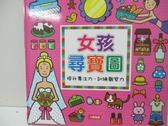 【書寶二手書T1/少年童書_D7B】女孩尋寶圖_小紅花童書工作室