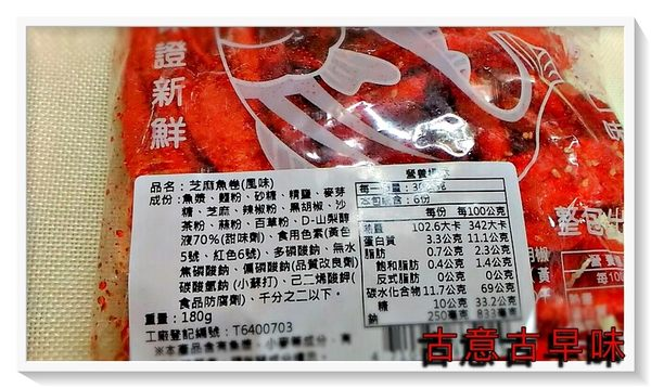 古意古早味 芝麻魚卷(200g) 懷舊零食 童玩 糖果 紅魚片 鐵板燒 辣味 小卷 魚片