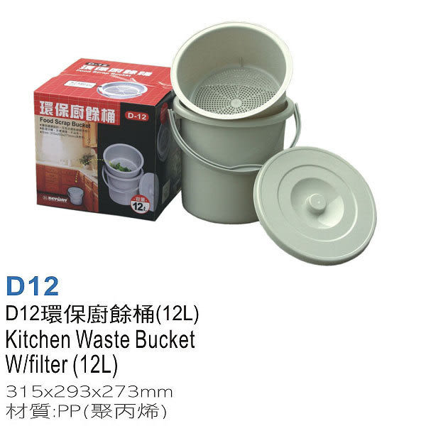 《真心良品》環保廚餘桶(12L)