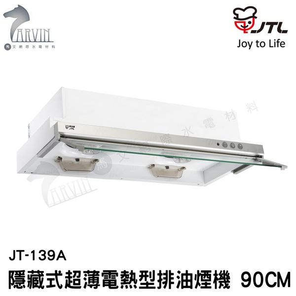 《喜特麗》JT-139A 隱藏式超薄電熱型排油煙機 除油煙機 90公分