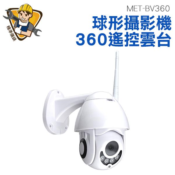 精準儀錶旗艦店 雲台監視器 密錄器 360度監視器 360遙控雲台球形攝影機 MET-BV360