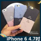 iPhone 6/6s 4.7吋 時尚拚色手機殼 PC硬殼 day撞色流行款 簡約舒適手感 保護套 手機套 背殼 外殼