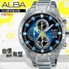 ALBA 劉以豪代言SIGNA系列2016夏季限量腕錶VK67-X010B/AV6063X1公司貨/潮流