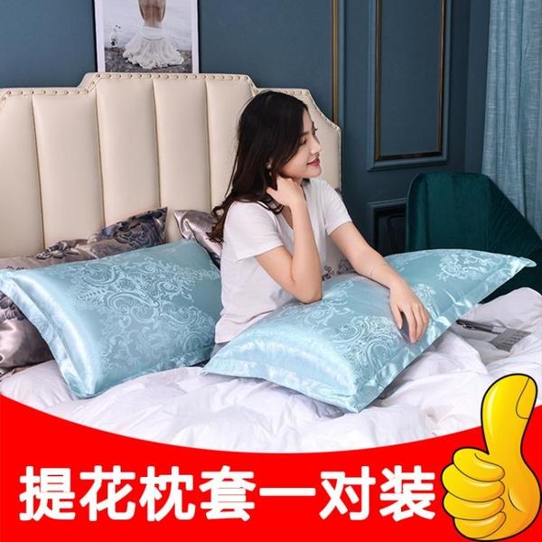 貢緞提花枕套一對裝2只裝成人宿舍雙人枕頭套48*74cm單人包郵冰絲 設計師生活百貨