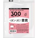 《享亮商城》BC300 傳統書套30.0公分(A4)4入 哈哈