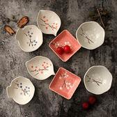 8只碟裝 陶瓷梅花創意味碟子家用蘸料碟小菜碟醬油調味碟日式餐具 全館免運折上折