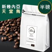 CoFeel 凱飛鮮烘豆新幾內亞天堂鳥中烘焙咖啡豆半磅(MO0073)
