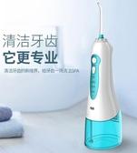 沖牙器-沖牙器家用便攜式電動潔牙器口腔沖洗器牙縫清潔器水牙線【免運85折】