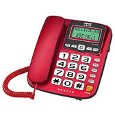 SANLUX 台灣三洋 有線增音電話 TEL-832(顏色隨機出貨)