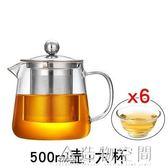 耐高溫加厚防爆玻璃過濾茶壺電陶爐煮茶器家用小號茶水壺茶具套裝 造物空間