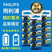 PHILIPS 飛利浦鈕扣電池系列 電池 鈕扣電池 飛利浦電池 PHILIPS CR2016 CR2025 CR2032