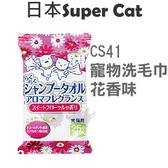 PetLand寵物樂園《日本Super Cat》輕鬆清潔乾洗紙巾-清新花香CS42 / 甜蜜花香CS41