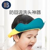 洗髮帽 寶寶洗頭神器硅膠洗頭髮防水護耳嬰兒童淋浴帽洗澡帽子小孩洗髮帽