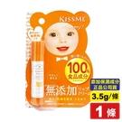 日本 KissMe 奇士美mommy親子護唇膏 3.5g/條 (添加保濕成分 正品公司貨) 專品藥局 【2015890】