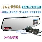 掃瞄者R3&1 旗艦版機型、四鏡頭+GPS測速器 *支援倒車顯影、軌跡記錄 **贈16G10記憶卡 超值特賣!