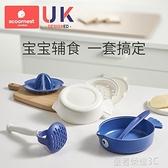 輔食器 嬰兒研磨碗輔食工具寶寶輔食碗研磨器棒兒童餐具套裝料理機 免運