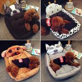 狗窩泰迪四季通用狗窩貓窩小型中型犬可拆洗狗床寵物用品窩墊墊子